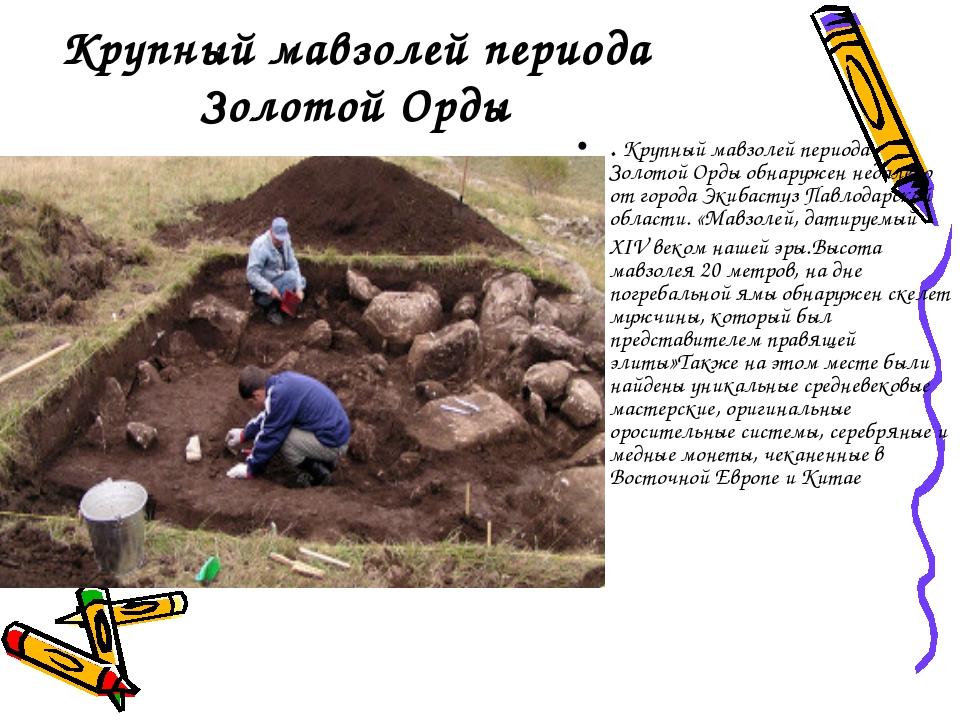 Крупный мавзолей периода Золотой Орды . Крупный мавзолей периода Золотой Орды...