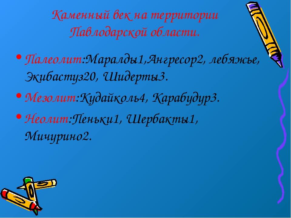 Каменный век на территории Павлодарской области. Палеолит:Маралды1,Ангресор2,...
