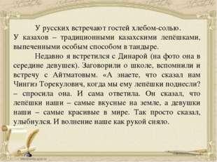 У русских встречают гостей хлебом-солью. У казахов – традиционными казахским