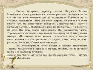 Потом выступила директор школы Ляпунова Татьяна Михайловна. Самое удивительн