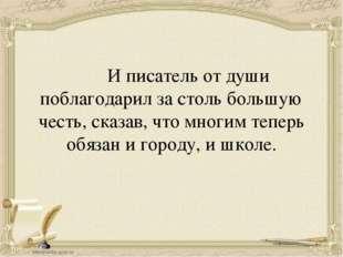 И писатель от души поблагодарил за столь большую честь, сказав, что многим т