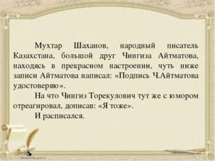 Мухтар Шаханов, народный писатель Казахстана, большой друг Чингиза Айтмат