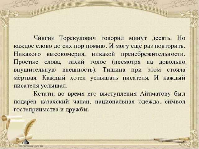Чингиз Торекулович говорил минут десять. Но каждое слово до сих пор помню. И...