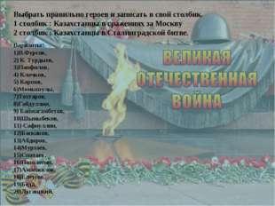 Выбрать правильно героев и записать в свой столбик. 1 столбик : Казахстанцы
