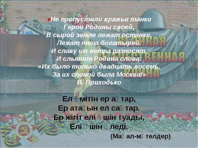 «Не пропустили вражьи танки Герои Родины своей, В сырой земле лежат останки,...