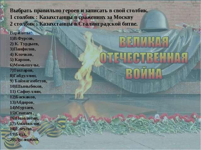 Выбрать правильно героев и записать в свой столбик. 1 столбик : Казахстанцы...