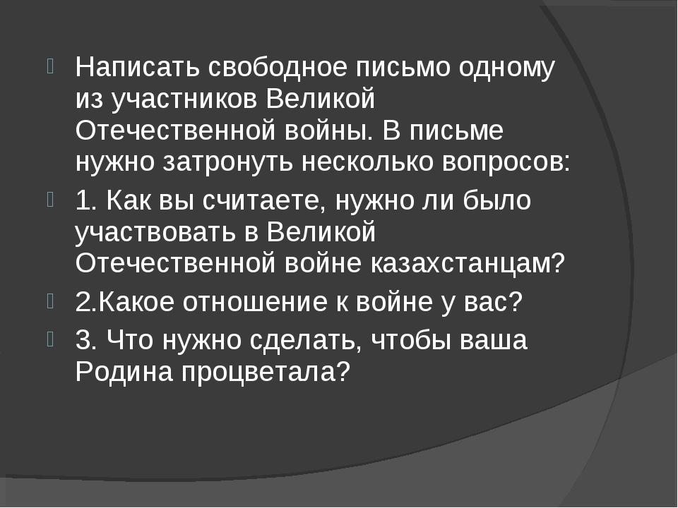 Написать свободное письмо одному из участников Великой Отечественной войны. В...