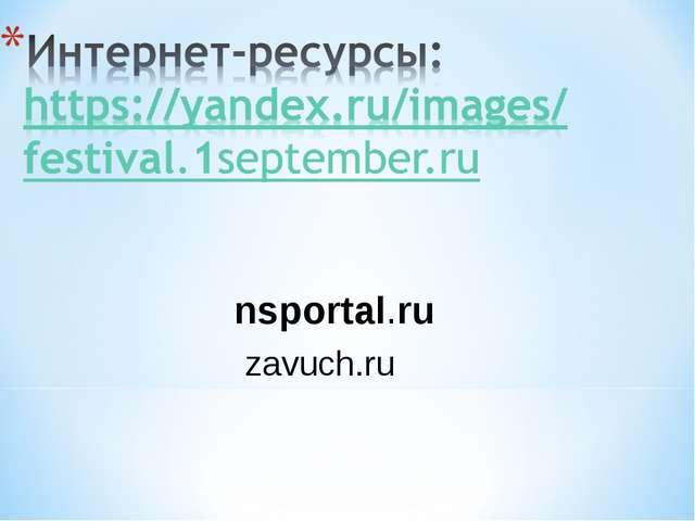 nsportal.ru zavuch.ru