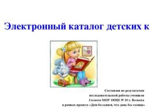 Электронный каталог детских книг Составлен по результатам исследовательской р