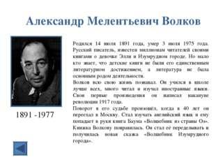 Александр Мелентьевич Волков Родился 14 июля 1891 года, умер 3 июля 1975 года