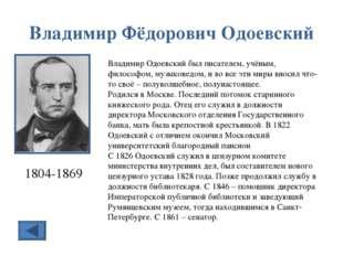 Владимир Фёдорович Одоевский 1804-1869 Владимир Одоевский был писателем, учён