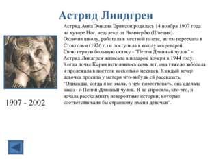 Астрид Линдгрен Астрид Анна Эмилия Эриксон родилась 14 ноября 1907 года на х