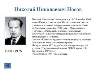 Николай Николаевич Носов 1908 -1976 Николай Николаевич Носов родился 10 (23)
