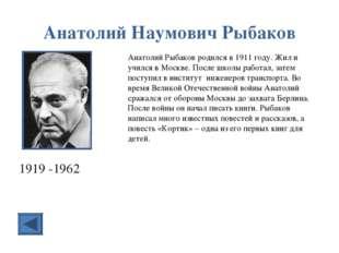 Анатолий Наумович Рыбаков 1919 -1962 Анатолий Рыбаков родился в 1911 году. Жи
