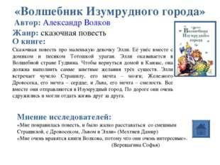 «Волшебник Изумрудного города» Автор: Александр Волков Жанр: сказочная повест