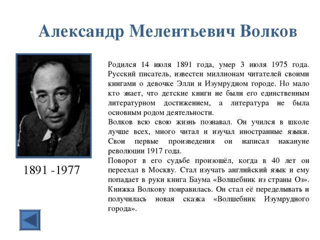 Александр Мелентьевич Волков Родился 14 июля 1891 года, умер 3 июля 1975 года...