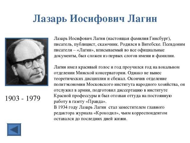 Лазарь Иосифович Лагин 1903 - 1979 Лазарь Иосифович Лагин (настоящая фамилия...