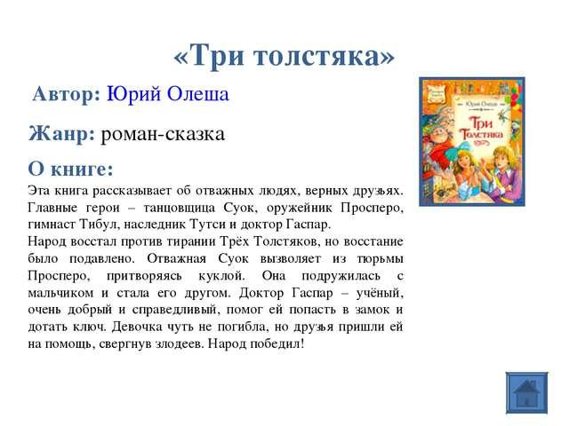 «Три толстяка» Автор: Юрий Олеша Жанр: роман-сказка О книге: Эта книга расска...