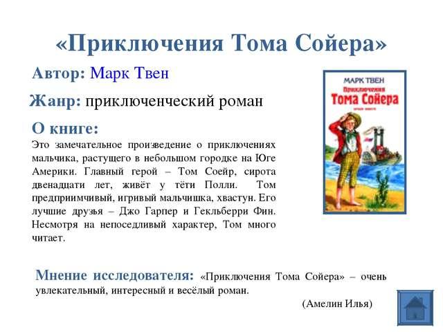 «Приключения Тома Сойера» Автор: Марк Твен О книге: Это замечательное произве...