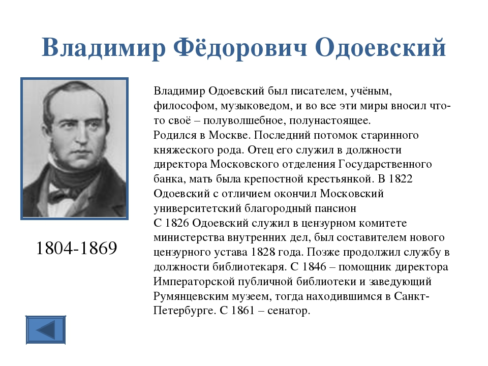 Владимир Фёдорович Одоевский 1804-1869 Владимир Одоевский был писателем, учён...