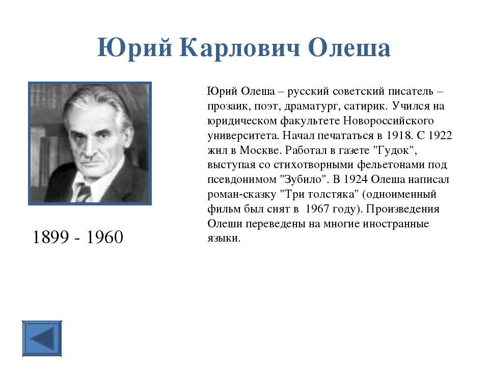 Юрий Карлович Олеша 1899 - 1960 Юрий Олеша – русский советский писатель – про...