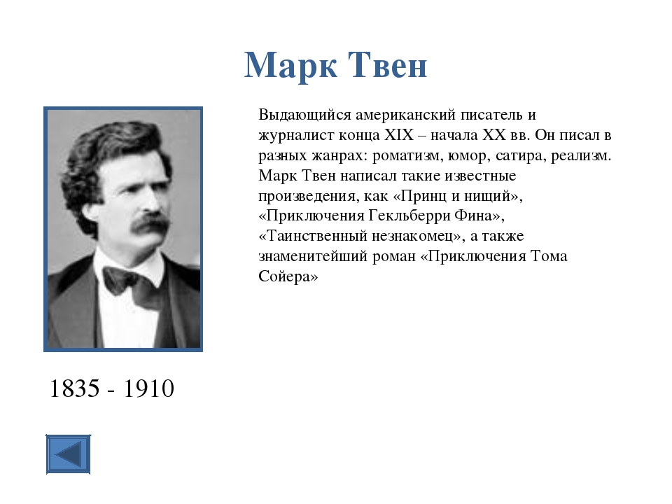 Марк Твен Выдающийся американский писатель и журналист конца XIX – начала XX...