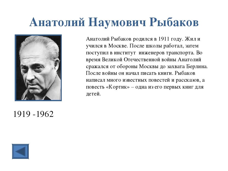 Анатолий Наумович Рыбаков 1919 -1962 Анатолий Рыбаков родился в 1911 году. Жи...