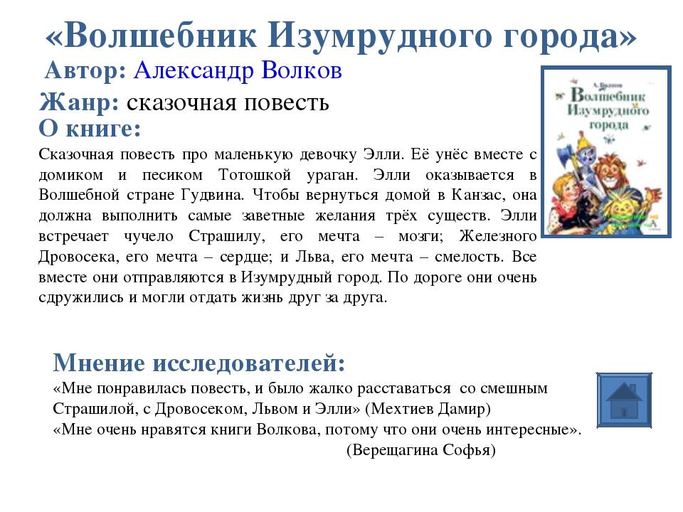 «Волшебник Изумрудного города» Автор: Александр Волков Жанр: сказочная повест...