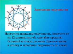 За Заполнение окружности Начертите циркулем окружность, поделите ее на 12 ра