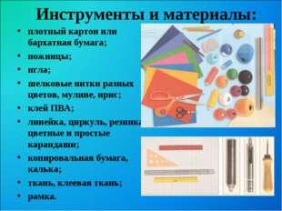 Инструменты и материалы: плотный картон или бархатная бумага; ножницы; игла;