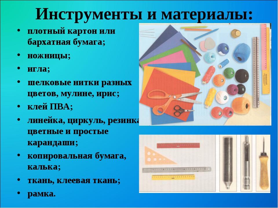 Инструменты и материалы: плотный картон или бархатная бумага; ножницы; игла;...