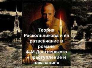 Теория Раскольникова и её развенчание в романе Ф.М.Достоевского «Преступление