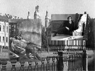 Каморка его приходилась под самою кровлей высокого пятиэтажного дома и поход