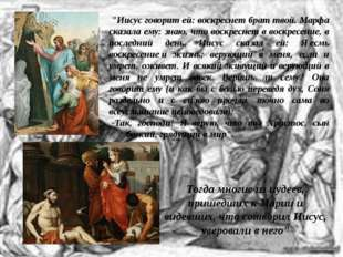 """""""Иисус говорит ей: воскреснет брат твой. Марфа сказала ему: знаю, что воскре"""