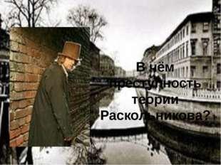 В чём преступность теории Раскольникова?