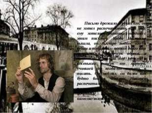 Письмо дрожало в руках его; он не хотел распечатывать при ней: ему хотелось