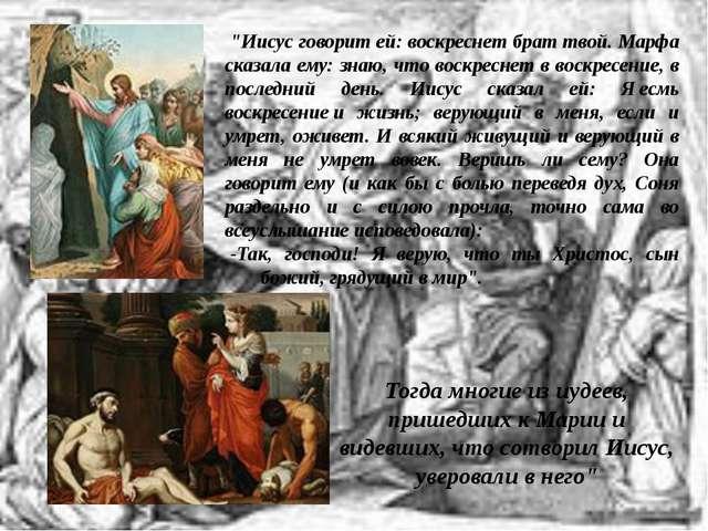 """""""Иисус говорит ей: воскреснет брат твой. Марфа сказала ему: знаю, что воскре..."""