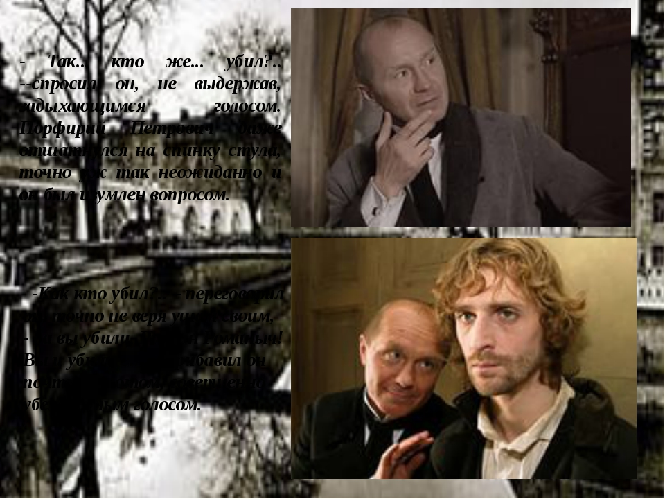 -Как кто убил?.. – переговорил он, точно не веря ушам своим, - давыубили,...