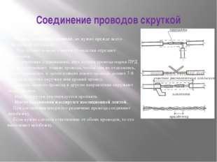 Соединение проводов скруткой Чтобы соединить провода, их нужно прежде всего о