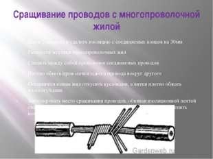 Сращивание проводов с многопроволочной жилой Взять 2 провода и удалить изоляц
