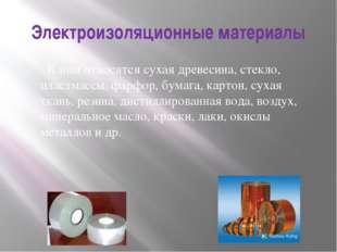Электроизоляционные материалы К ним относятся сухая древесина, стекло, пластм