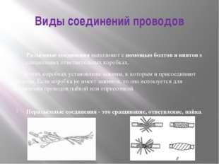 Виды соединений проводов Разъёмные соединения выполняют с помощью болтов и ви