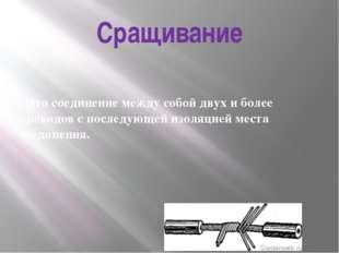 Сращивание Это соединение между собой двух и более проводов с последующей изо