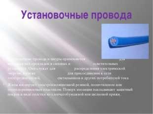 Установочные провода Установочные провода и шнуры применяются для неподвижных