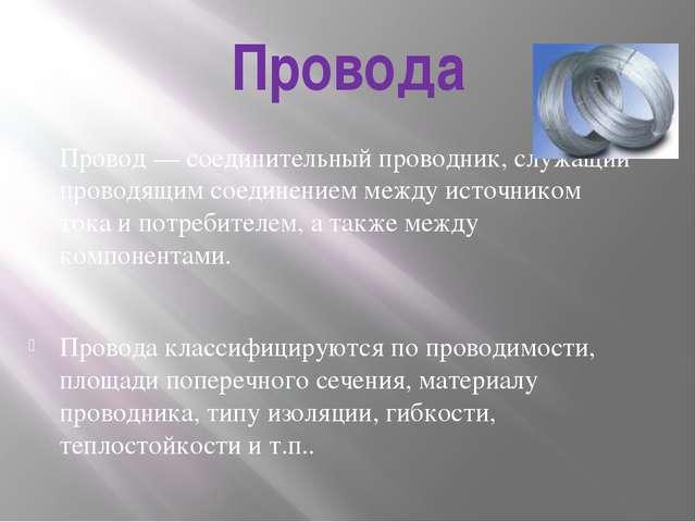 Провода Провод — соединительный проводник, служащий проводящим соединением ме...