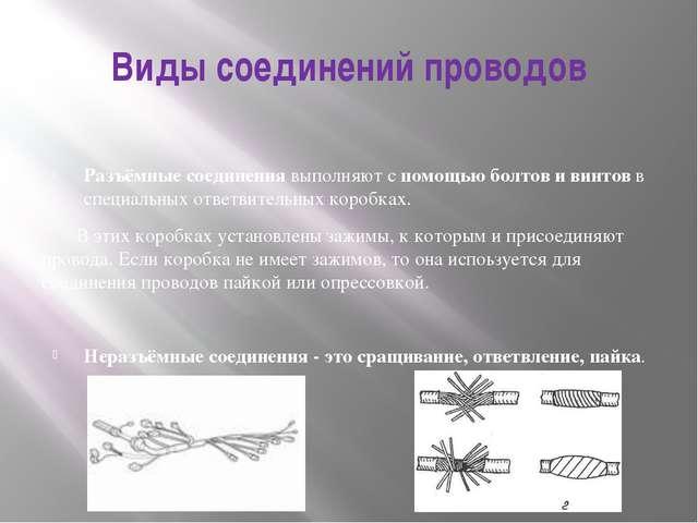 Виды соединений проводов Разъёмные соединения выполняют с помощью болтов и ви...