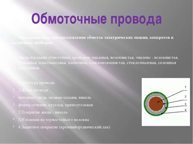 Обмоточные провода Предназначены для изготовления обмоток электрических машин...