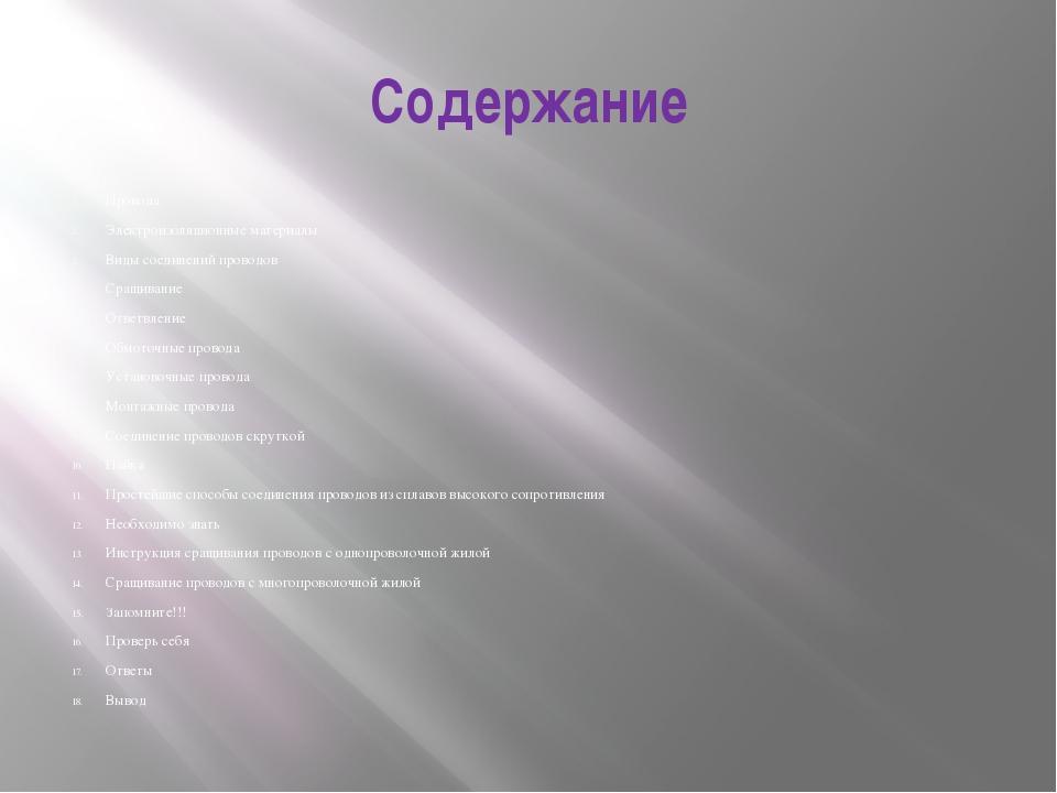 Содержание Провода Электроизоляционные материалы Виды соединений проводов Сра...