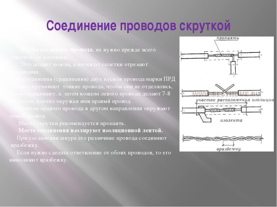 Соединение проводов скруткой Чтобы соединить провода, их нужно прежде всего о...