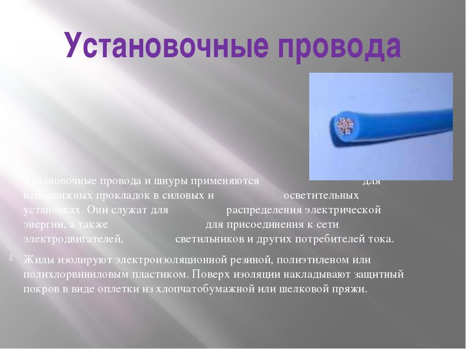 Установочные провода Установочные провода и шнуры применяются для неподвижных...